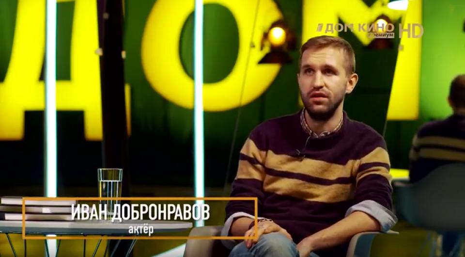 Иван Добронравов/МАМЫ